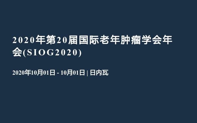 2020年第20届国际老年肿瘤学会年会(SIOG2020)