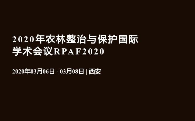 2020年农林整治与保护国际学术会议RPAF2020
