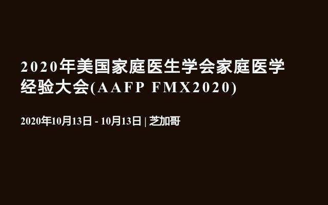 2020年美国家庭医生学会家庭医学经验大会(AAFP FMX2020)