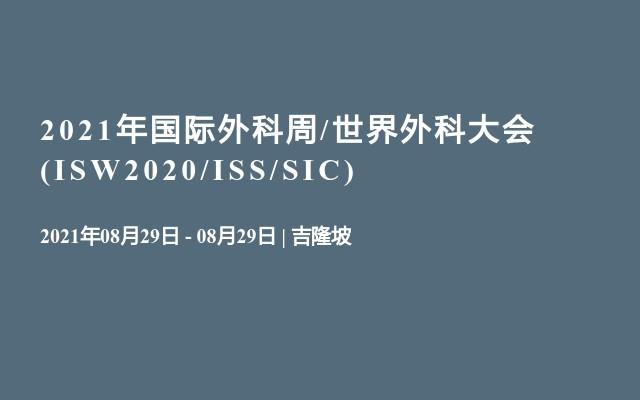 2021年国际外科周/世界外科大会(ISW2020/ISS/SIC)