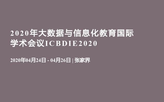 2020年大数据与信息化教育国际学术会议ICBDIE2020