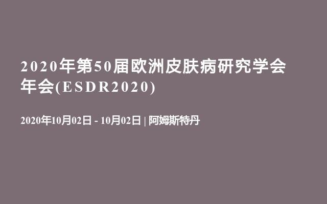 2020年第50届欧洲皮肤病研究学会年会(ESDR2020)