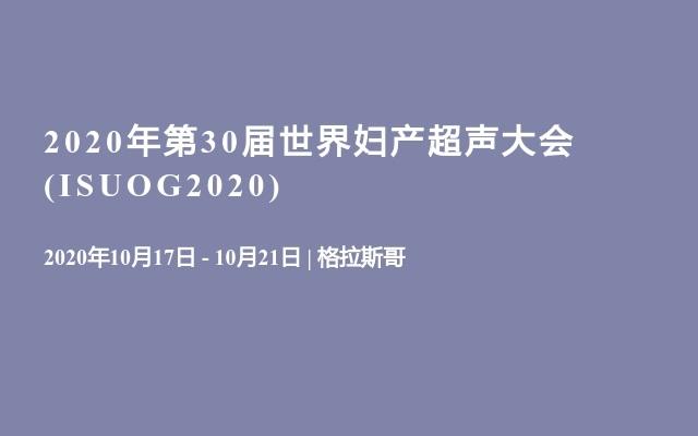 2020年第30届世界妇产超声大会(ISUOG2020)