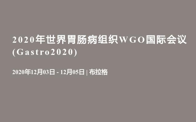 2020年世界胃肠病组织WGO国际会议(Gastro2020)