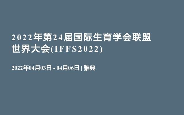 2022年第24届国际生育学会联盟世界大会(IFFS2022)