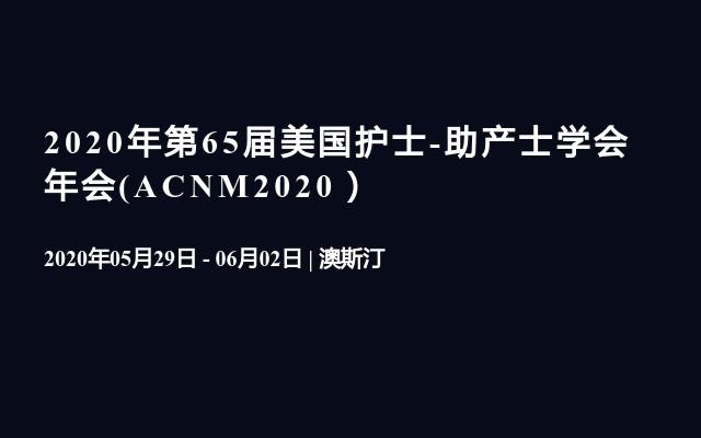 2020年第65届美国护士-助产士学会年会(ACNM2020)