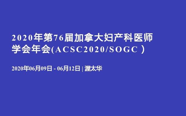 2020年第76届加拿大妇产科医师学会年会(ACSC2020/SOGC)