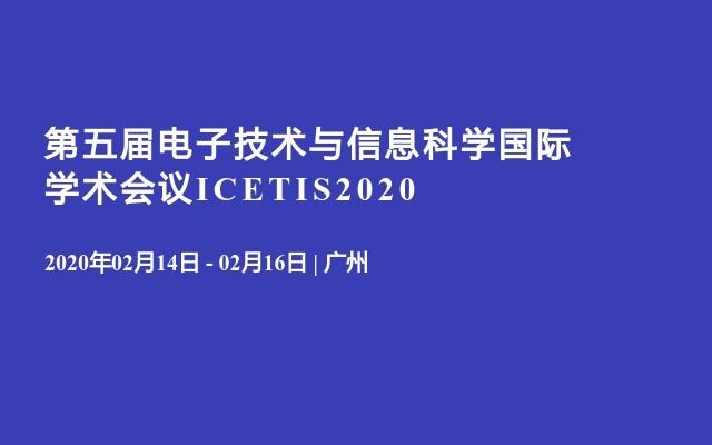 第五届电子技术与信息科学国际学术会议ICETIS2020