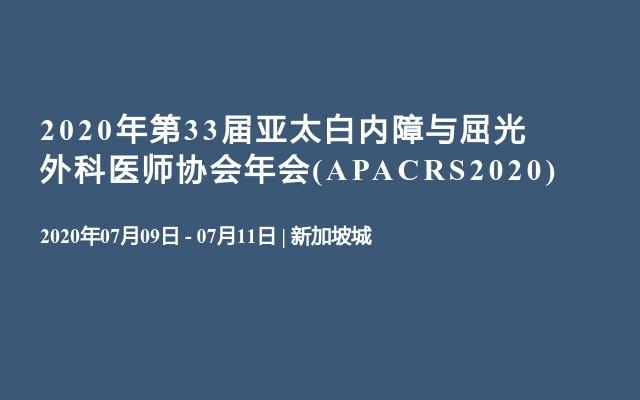 2020年第33届亚太白内障与屈光外科医师协会年会(APACRS2020)