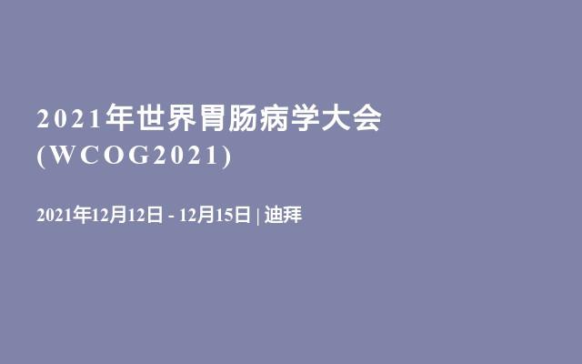 2021年世界胃腸病學大會(WCOG2021)