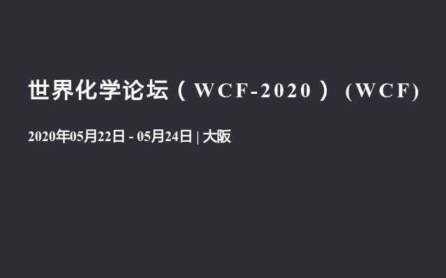 世界化学论坛(WCF-2020)(WCF)