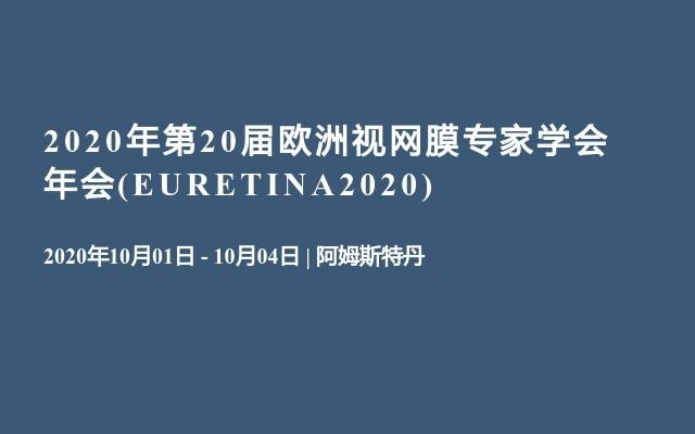 2020年第20届欧洲视网膜专家学会年会(EURETINA2020)