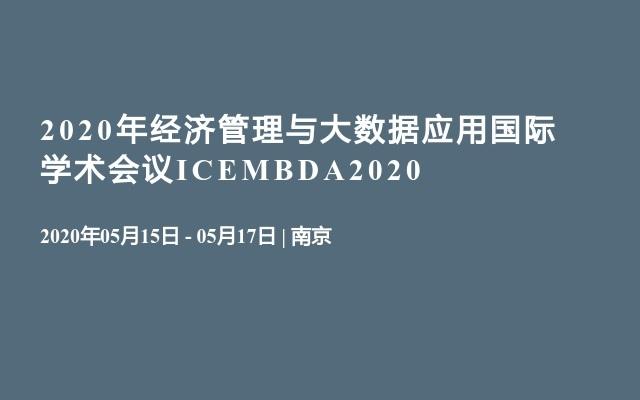 2020年经济管理与大数据应用国际学术会议ICEMBDA2020