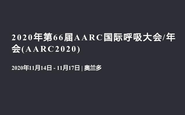 2020年第66届AARC国际呼吸大会/年会(AARC2020)