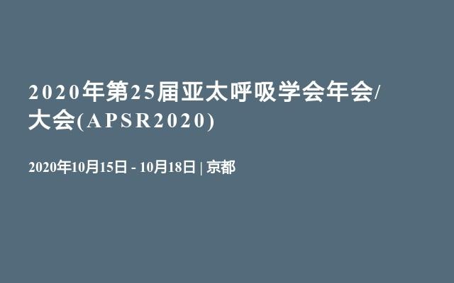 2020年第25届亚太呼吸学会年会/大会(APSR2020)