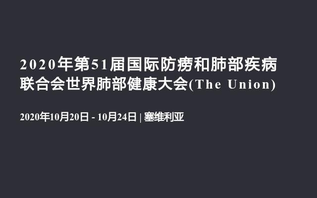 2020年第51届国际防痨和肺部疾病联合会世界肺部健康大会(The Union)