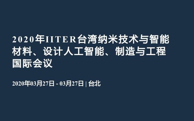 2020年IITER台湾纳米技术与智能材料、设计人工智能、制造与工程国际会议
