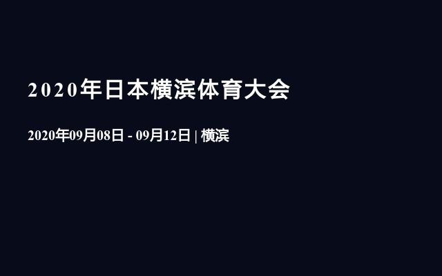 2020年日本横滨体育大会