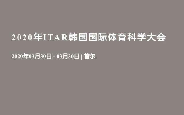 2020年ITAR韩国国际体育科学大会