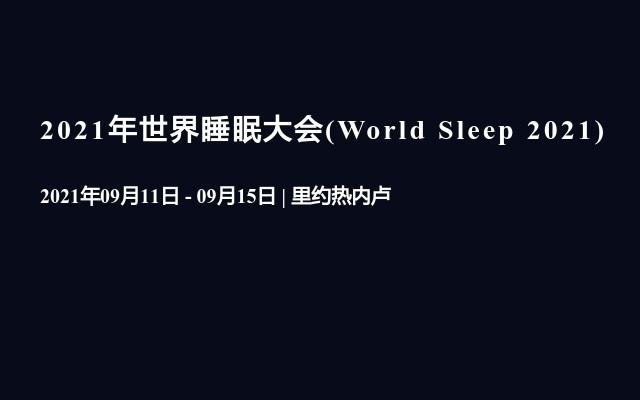 2021年世界睡眠大会(World Sleep 2021)
