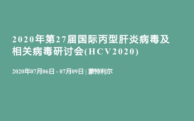 2020年第27届国际丙型肝炎病毒及相关病毒研讨会(HCV2020)