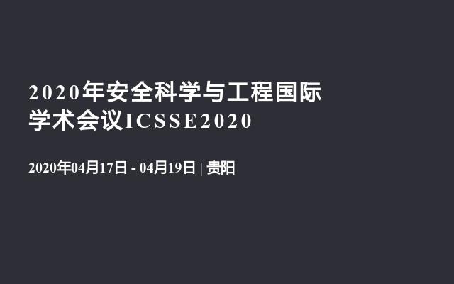 2020年安全科学与工程国际学术会议ICSSE2020