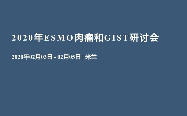 2020年ESMO肉瘤和GIST研讨会