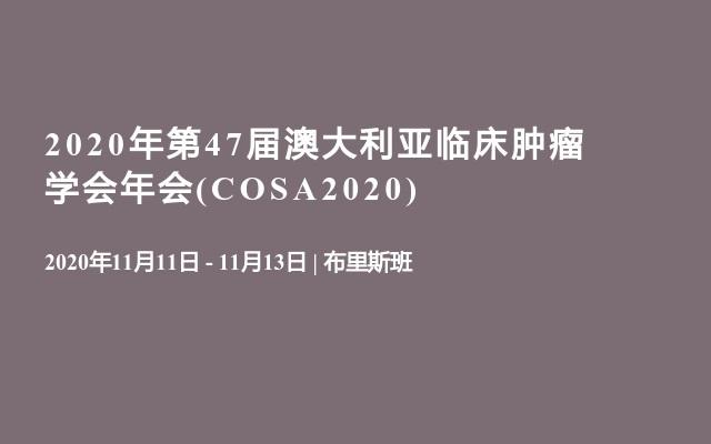 2020年第47届澳大利亚临床肿瘤学会年会(COSA2020)