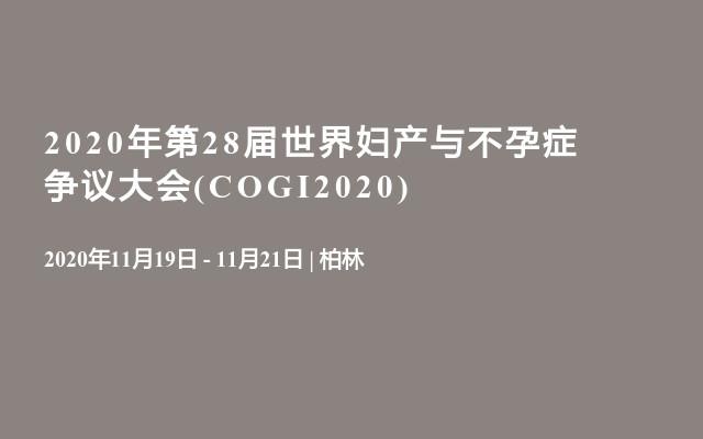 2020年第28届世界妇产与不孕症争议大会(COGI2020)