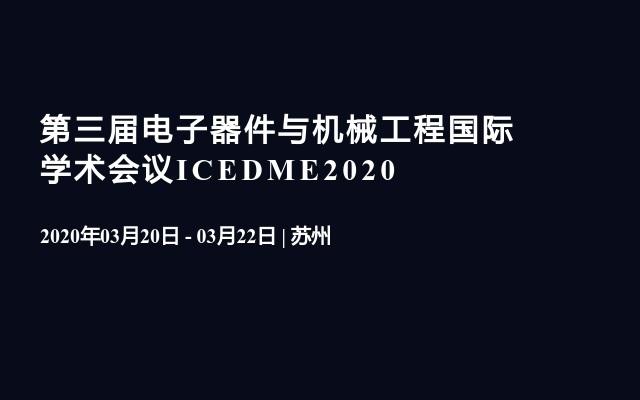 第三屆電子器件與機械工程國際學術會議ICEDME2020