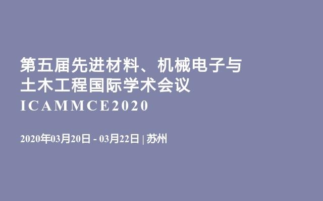 第五届先进材料、机械电子与土木工程国际学术会议ICAMMCE2020