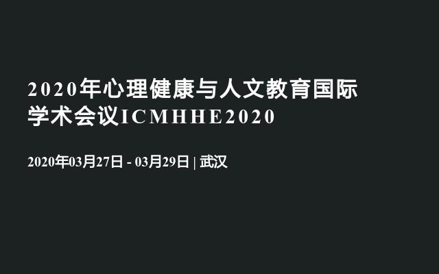 2020年心理健康与人文教育国际学术会议ICMHHE2020