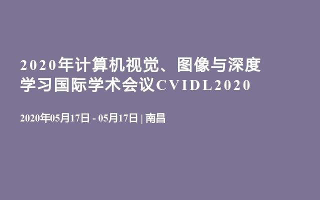 2020年盘算机视觉、图象与深度进修国际学术会议CVIDL2020