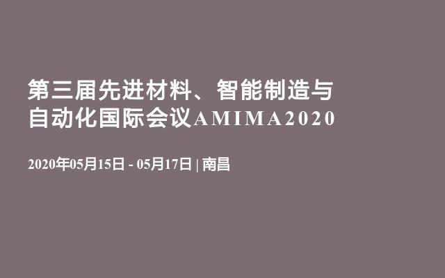 第三届先辈资料、智能制作与主动化国际会议AMIMA2020