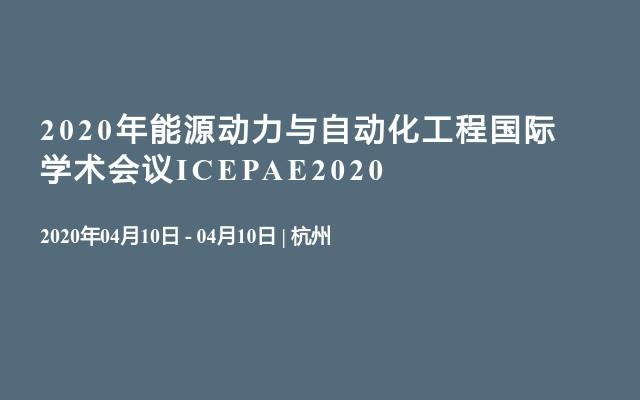 2020年能源动力与自动化工程国际学术会议ICEPAE2020