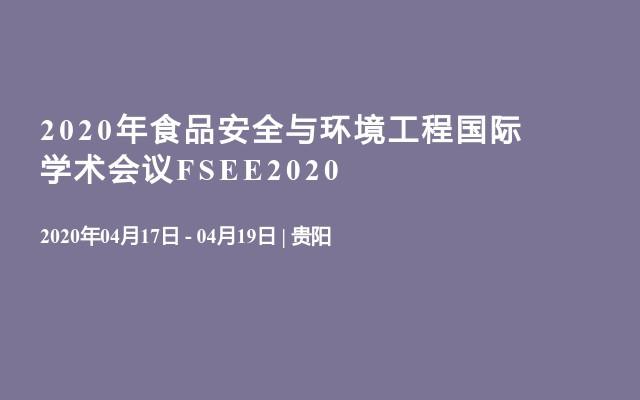 2020年食品安全与环境工程国际学术会议FSEE2020