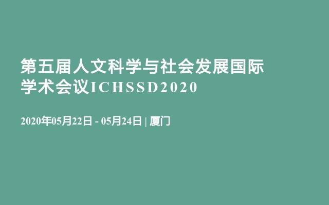 第五届人文科学与社会发展国际学术会议ICHSSD2020