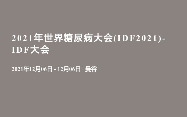 2021年世界糖尿病大会(IDF2021)-IDF大会