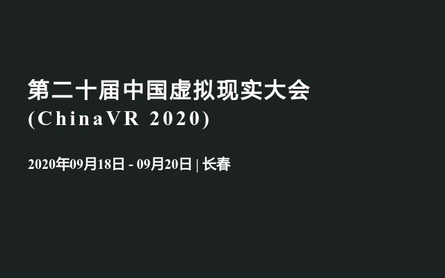 第二十届中国虚拟现实大会(ChinaVR 2020)