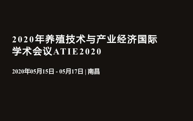 2020年养殖技术与家当经济国际学术会议ATIE2020