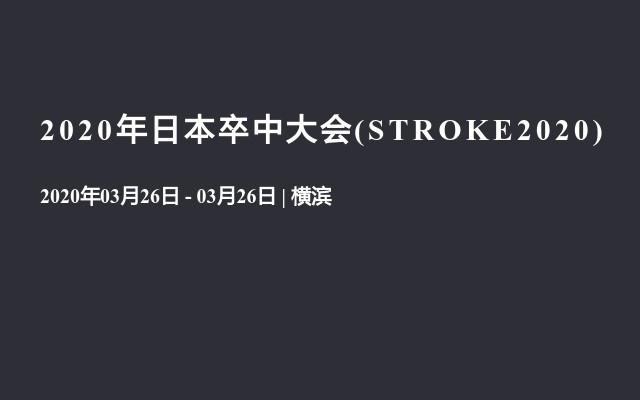 2020年日本卒中大会(STROKE2020)