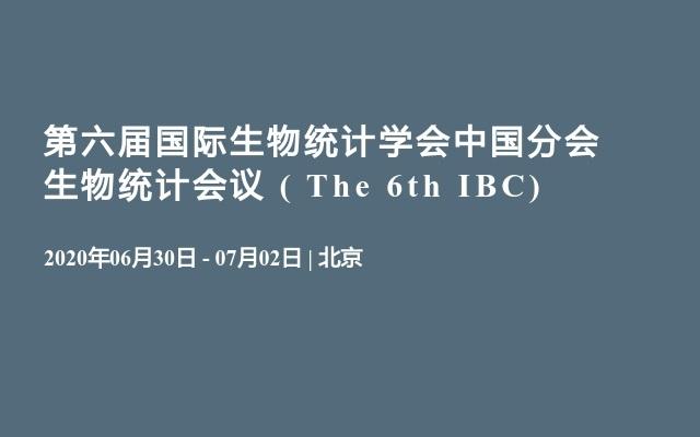 第六届国际生物统计学会中国分会生物统计会议( The 6th IBC)