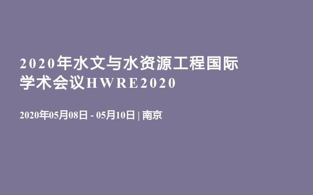 2020年水文与水资源工程国际学术会议HWRE2020