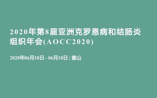 2020年第8届亚洲克罗恩病和结肠炎组织年会(AOCC2020)