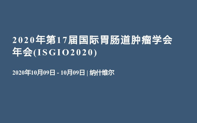 2020年第17届国际胃肠道肿瘤学会年会(ISGIO2020)