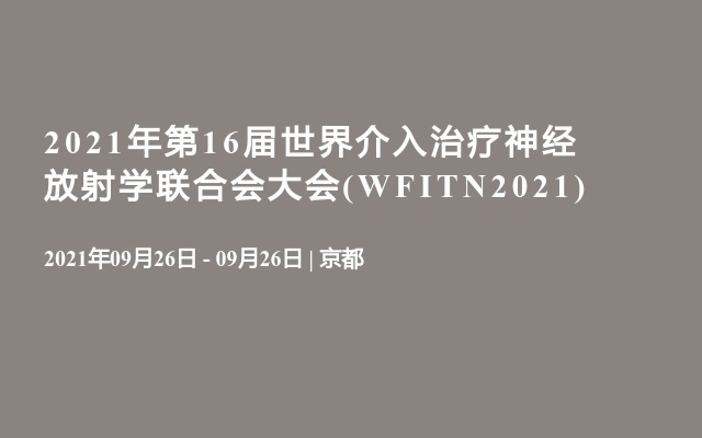 2021年第16届世界介入治疗神经放射学联合会大会(WFITN2021)