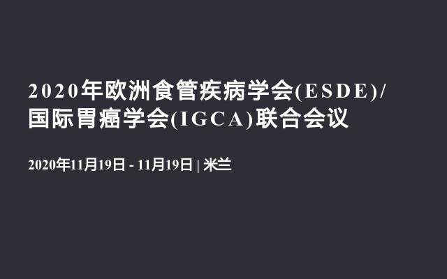 2020年欧洲食管疾病学会(ESDE)/国际胃癌学会(IGCA)联合会议