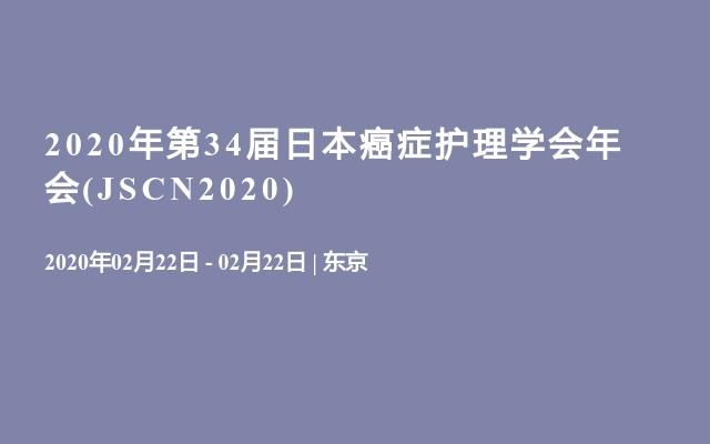 2020年第34届日本癌症护理学会年会(JSCN2020)