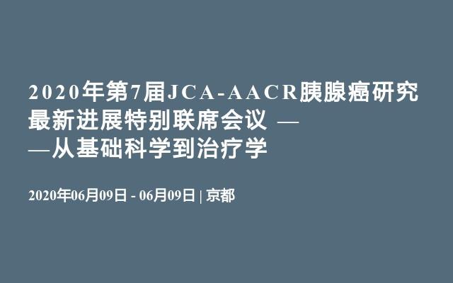 2020年第7届JCA-AACR胰腺癌研究最新进展特别联席会议        ——从基础科学到治疗学