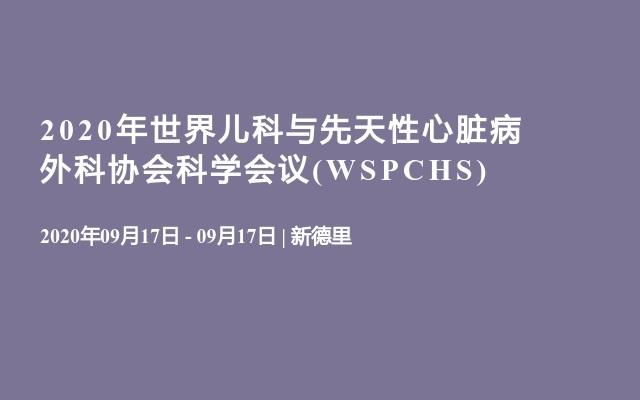 2020年世界儿科与先天性心脏病外科协会科学会议(WSPCHS)